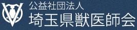 公益社団法人 埼玉県獣医師会