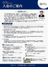 獣医師会入会勧誘2016.10.22修正